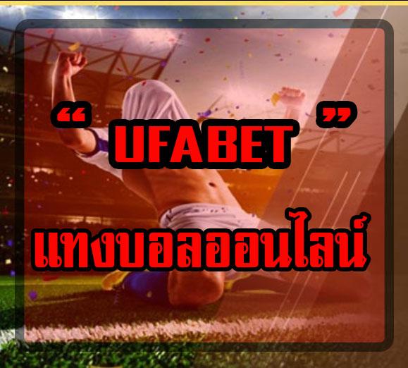 เว็บแทงบอล UFABET มอบความพิเศษให้กับสมาชิกใหม่ได้ลงทุนฟรี
